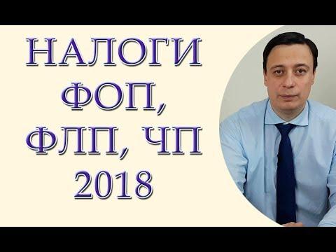 Налоги ФОП, ФЛП, ЧП 2018, единый налог 2018, единый социальный взнос 2018