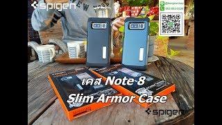 เคส Note 8 Galaxy Note 8 Spigen Slim Armor Case