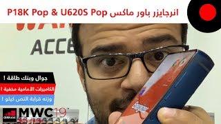 MWC2019: نظرة على هواتف Energizer باور ماكس P18K Pop & U620S Pop .. جوال وبنك طاقة مع بعض !