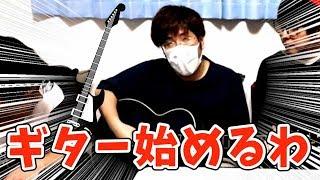 陰キャがプロからギターを教わったらとんでもない曲が出来た!