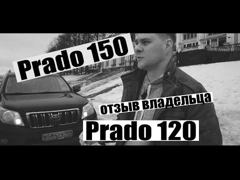 Обзор Toyota Land Cruiser Prado 150 и сравнение с Прадо 120 часть 2 ( kdss+пневма)