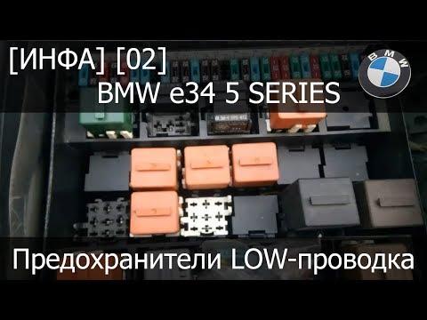 BMW e34 предохранители low-проводка