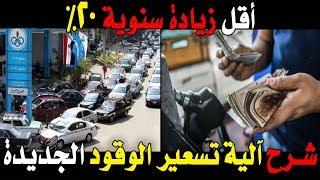 اسعار البنزين الجديدة 2019 .. ارتفاع اسعار البنزين وآلية التسعير التلقائي