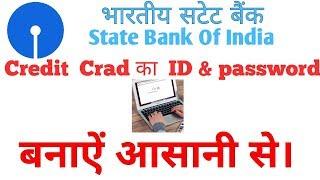 Sbi credit card user id & password kase baniye|| by net to net in hindi latest updates