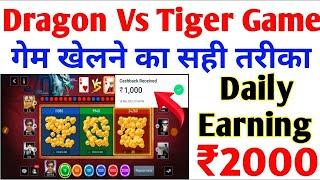 🐉Dragon vs Tiger 🐅 100% Win Trick आप ही जीतेंगे हर बार!!New Andar Bahar !! Teenpatti!!  Game 2021 🐅 screenshot 3