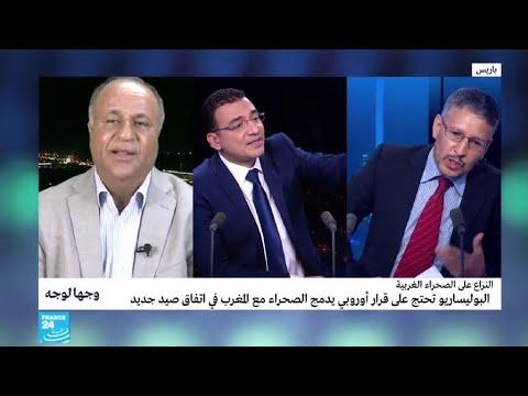 النزاع على الصحراء الغربية: البوليساريو تحتج على قرار أوروبي يدمج الصحراء مع المغرب  - 13:23-2018 / 7 / 20
