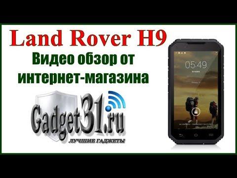 Land Rover H9 PTT