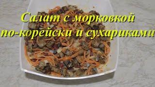 Салат с морковкой по-корейски и сухариками. СУПЕР БЫСТРО И ВКУСНО!!!