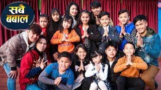 Cartoonz Crew को Junior Team पहिलो पटक मिडियामा   'सरोश्मा' आमा-बुवा भन्दा लजाए