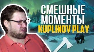 СМЕШНЫЕ МОМЕНТЫ С KUPLINOV PLAY #9