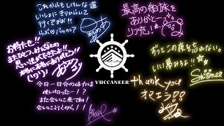【 #VUCCANEER 】ライブ感想を語る会!みんな、ホントにありがとー!!【春歌みこと/ウタゴエ放送部】