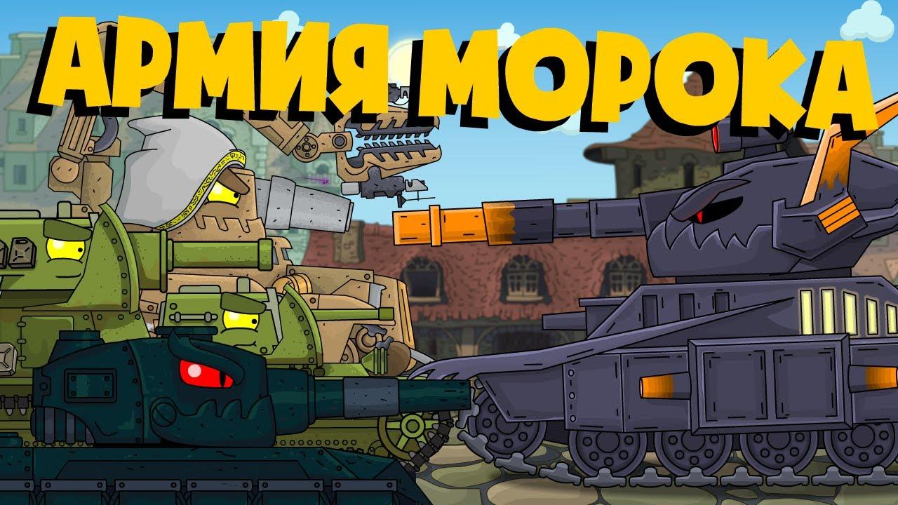 Морок собирает армию - Мультики про танки