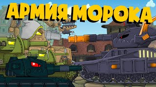 Morol raising an army. Cartoons about tanks