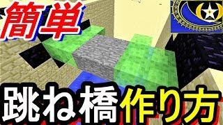 マイクラ 跳ね橋の作り方/回路は簡単コンパクト!両側から開閉するので割とスピーディーです(オリジナル開発)【マイクラ実況 Part506】