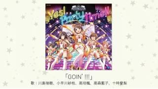 【楽曲試聴】「GOIN'!!!」(歌:川島瑞樹、小早川紗枝、高垣楓、高森藍子、十時愛梨)