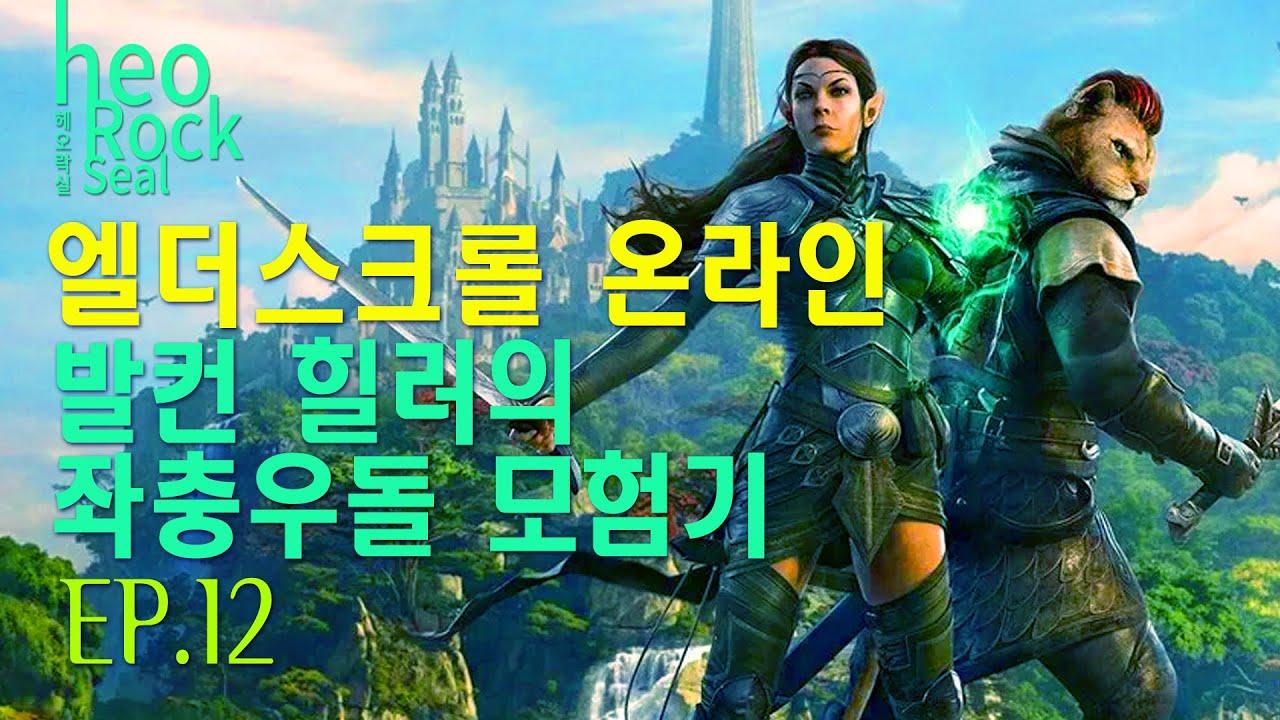 EP.12 | 엘더스크롤 온라인 (PC 스팀판 한글패치) | 발컨 힐러의 좌충우돌 모험기 | Elder Scrolls Online