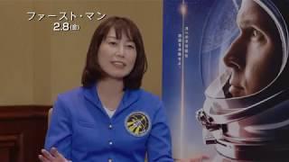 『ファースト・マン』特別コメント映像 山崎直子さん(宇宙飛行士)Long ver.