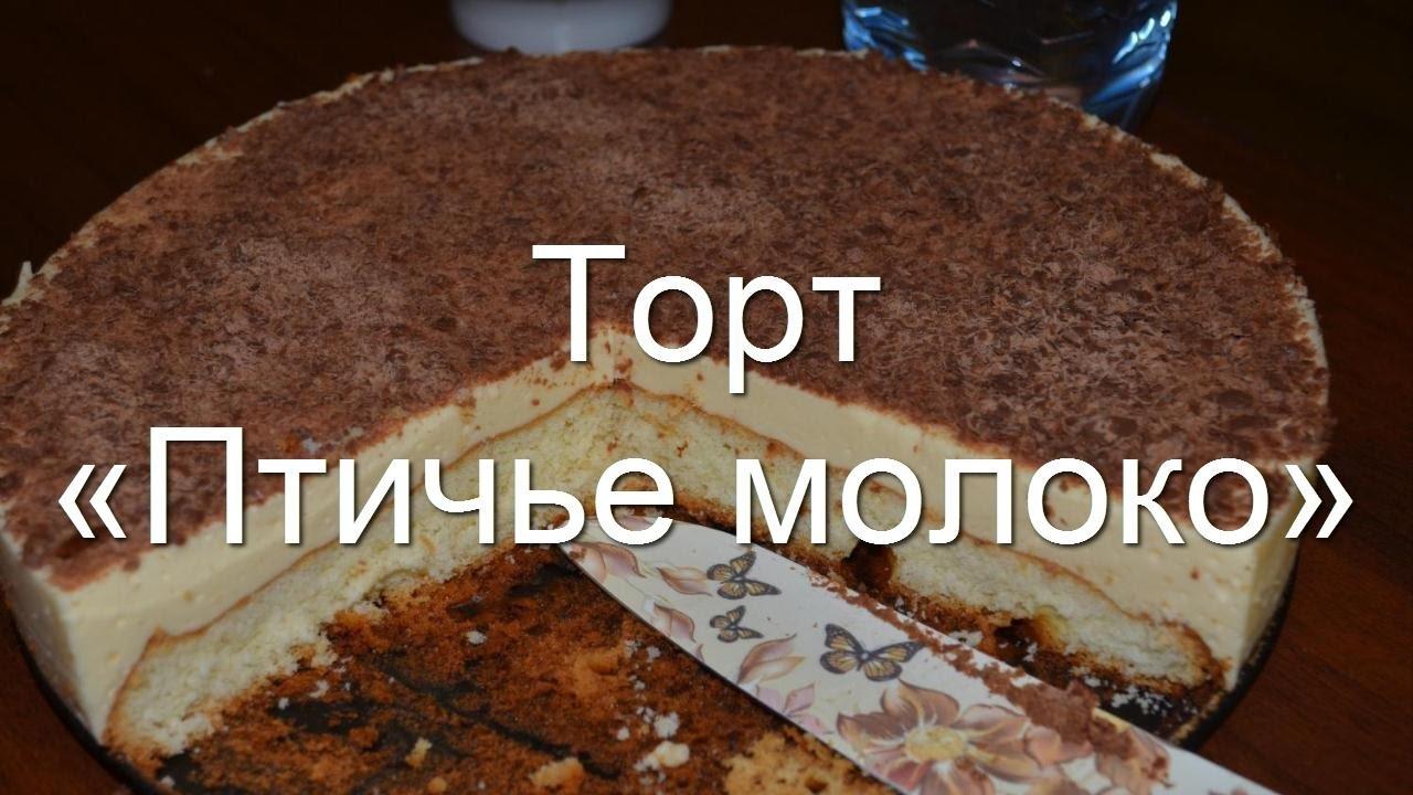 Рецепт бисквитного птичьего молока торт с фото
