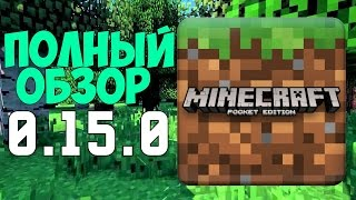 Полный обзор Minecraft PE 0.15.0 ALPHA BUILD 1 APK!!!