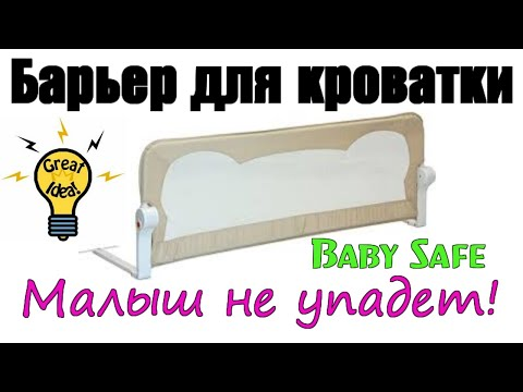 ✅Отличная штука! Борты на кровать Baby Safe Барьер для кроватки