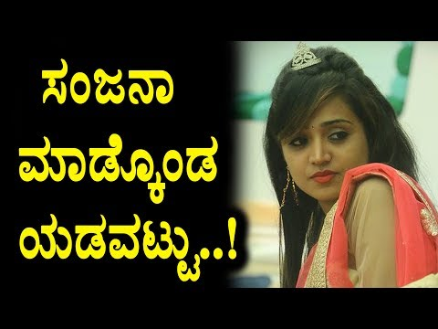Sanjana's mistake in her career | Bigg Boss Sanjana | Kannada Latest News | Top Kannada Tv thumbnail
