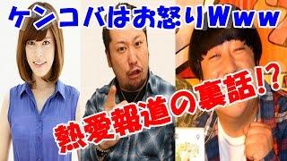 バナナマン日村さんと神田アナの付き合っている報告を聞かされたときか...
