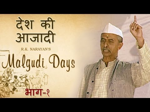 Malgudi Days - मालगुडी डेज - Episode 44 - Lawley Road - लॉली रोड (Part 1)