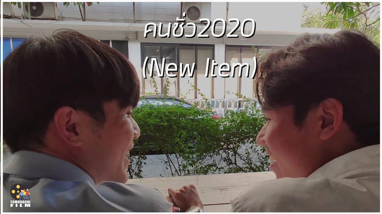 The Parkinson - คนชั่ว 2018 (New Item) | (MV Unofficial)