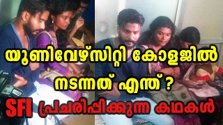 SFI On Moral Policing - Oneindia Malayalam