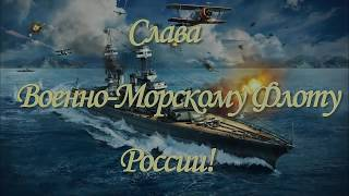 День ВМФ. Видео открытки.
