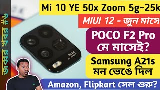 Mi 10 Youth Edition Review in bangla| MiUi 12| Poco F2 pro আসছে? Samsung A21s মন ভেঙে দিলো|জব্বর খবর