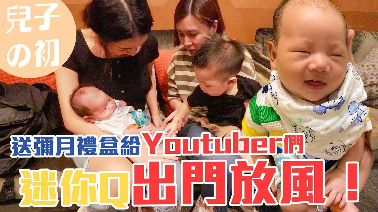 兒子出門見世面超開心|送彌月禮盒給YouTuber們啦!|雙Q日常Vlog|絕代雙Q|ft.彼得爸、老爸、妞妞TV、默森夫妻