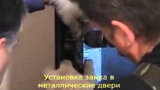 видео Как установить замок на входную металлическую дверь