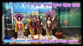 Hare krishna Song...10 // রাধে রাধা....