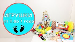 Игрушки для новорожденных - MUST HAVE от 0 до 1 года