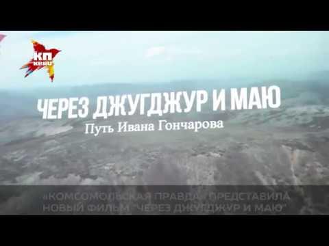 «Комсомольская правда» представила новый фильм Через Джугджур и Маю