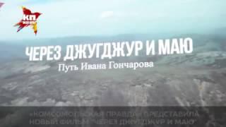 """«Комсомольская правда» представила новый фильм """"Через Джугджур и Маю"""""""