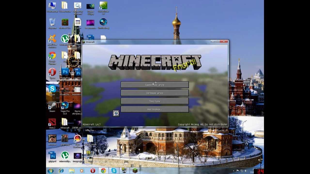Скачать как на майнкрафт программу для сетевой игры. Vvk74.ru