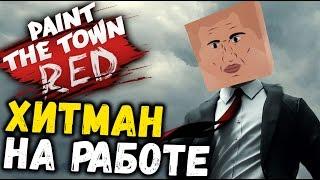 Paint the Town Red - САМЫЙ КРУТОЙ УРОВЕНЬ (новые уровни симулятор драки) #42