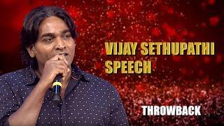 நான் நல்லவனே இல்ல! எனக்கு புடிச்ச வில்லன்? - Vijay Sethupathi   Vikatan Awards