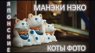 Кот Манэки Нэко, японские коты счастья Манэки Нэко