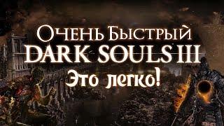 Это легко! Быстрый Dark Souls III