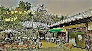 【ロケ地】嵐(ARASHI)「青空の下、キミのとなり」ロケ地「上総鶴舞駅」and