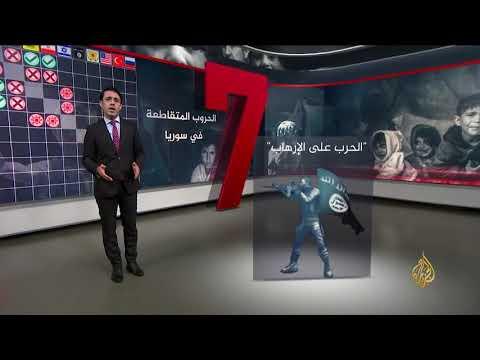 كيف تشكلت الحروب والتحالفات في سوريا؟  - نشر قبل 7 ساعة