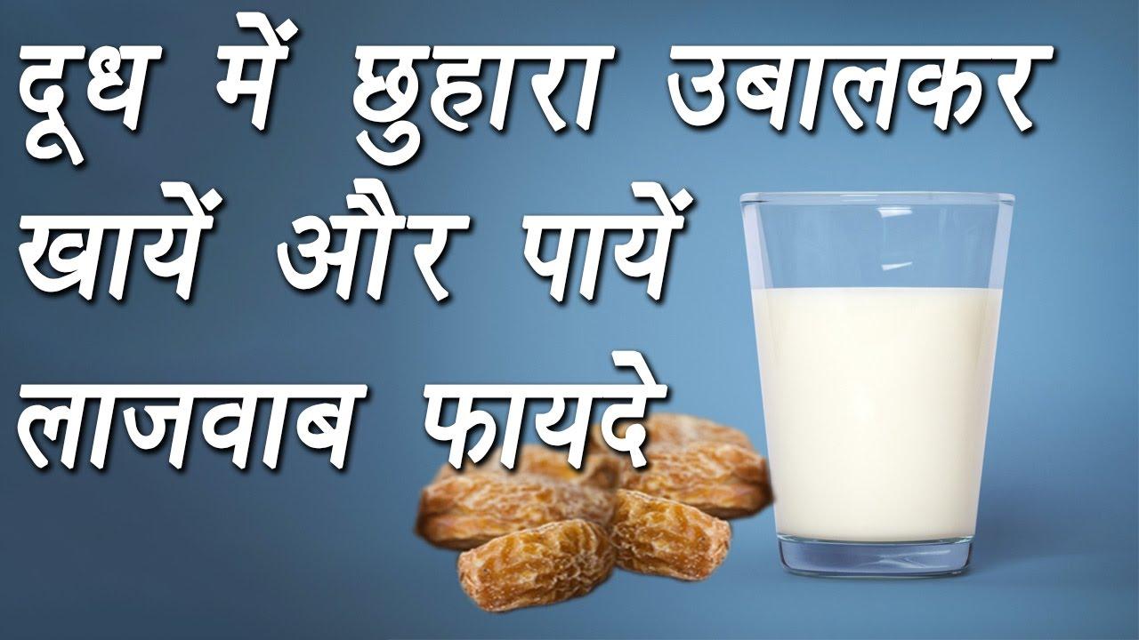 सिर्फ 12 दिन तक दूध के साथ खायें दो छुहारे, फायदे जानकर हैरान हो जाओगे