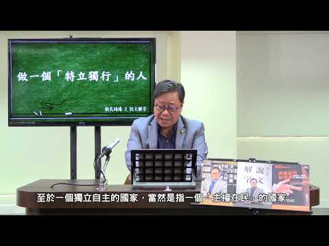 黃毓民 毓民踢爆 之 說文解字 180820 ep100 獨立