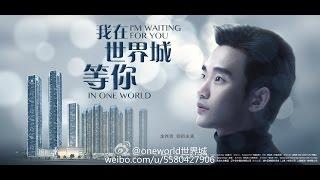 20160624 Kim Soo Hyun 金秀贤首部微电影《我在世界城等你》