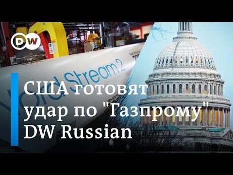 Удар по Газпрому: США хотят снизить зависимость Европы от газа из России. DW Новости (26.03.2019)