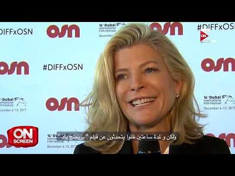 On screen - لقاء مع المخرجة ميشيل ماكلارين على هامش مهرجان دبي السينمائي  - 21:20-2017 / 12 / 14