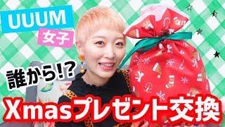 【開封】誰から!? UUUM女性クリエイターでクリスマスプレゼント交換♡